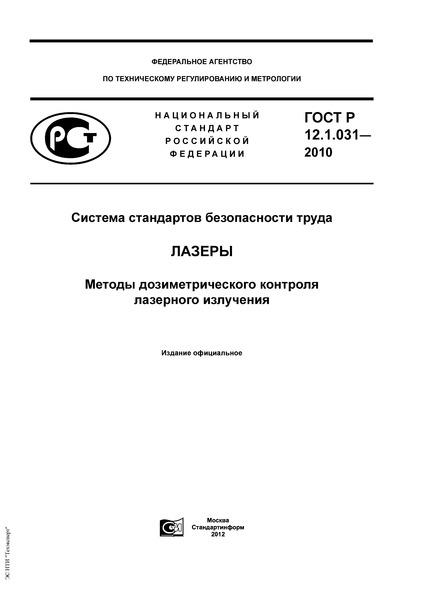 ГОСТ Р 12.1.031-2010 Система стандартов безопасности труда. Лазеры. Методы дозиметрического контроля лазерного излучения