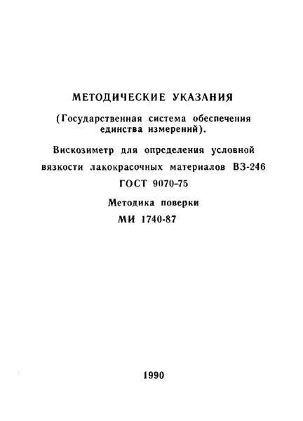 МИ 1740-87 ГСИ. Вискозиметр для определения условной вязкости лакокрасочных материалов ВЗ-246, ГОСТ 9070-75. Методика поверки