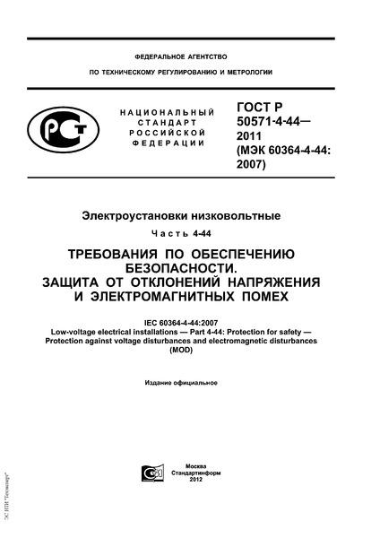 ГОСТ Р 50571-4-44-2011 Электроустановки низковольтные. Часть 4-44. Требования по обеспечению безопасности. Защита от отклонений напряжения и электромагнитных помех