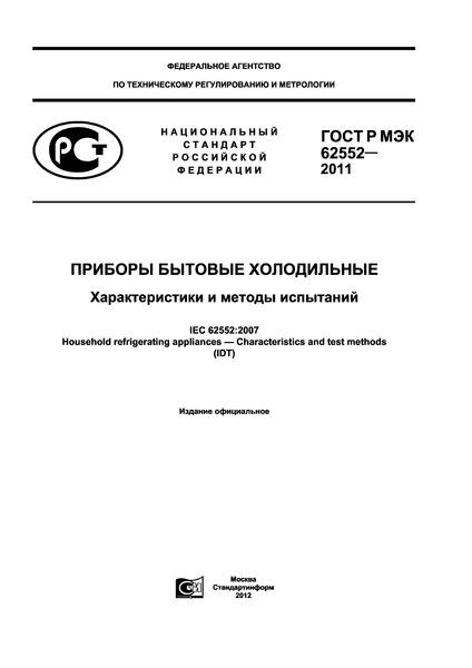ГОСТ Р МЭК 62552-2011 Приборы бытовые холодильные. Характеристики и методы испытаний