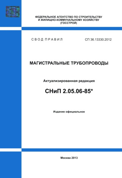 СП 36.13330.2012 Магистральные трубопроводы