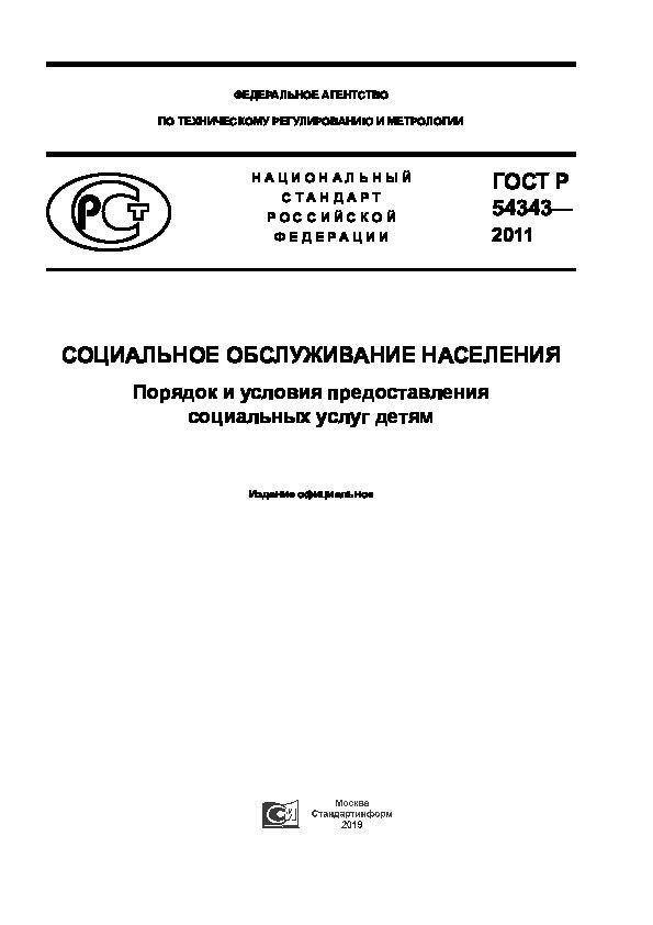 ГОСТ Р 54343-2011 Социальное обслуживание населения. Порядок и условия предоставления социальных услуг детям
