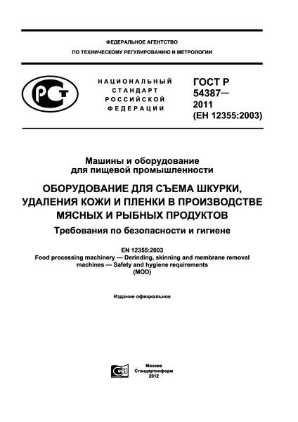 ГОСТ Р 54387-2011 Машины и оборудование для пищевой промышленности. Оборудование для съема шкурки, удаления кожи и пленки в производстве мясных и рыбных продуктов. Требования по безопасности и гигиене