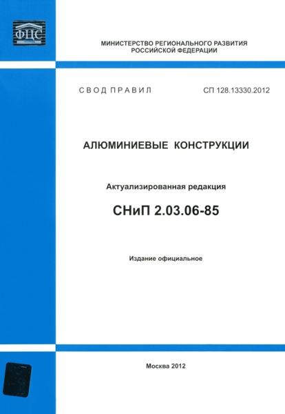 СП 128.13330.2012 Алюминиевые конструкции
