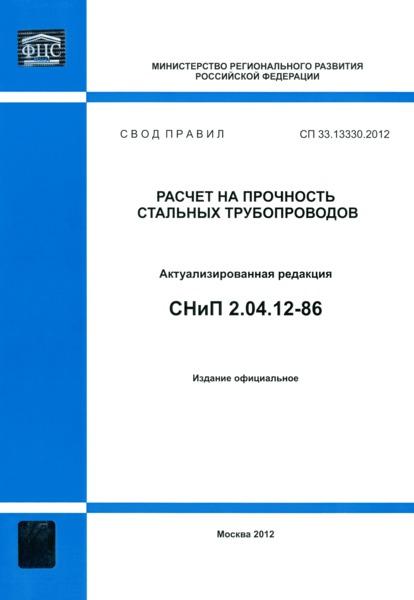 СП 33.13330.2012 Расчет на прочность стальных трубопроводов