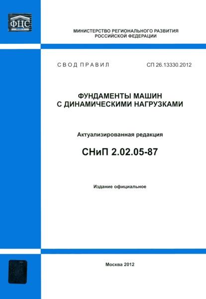 СП 26.13330.2012 Фундаменты машин с динамическими нагрузками