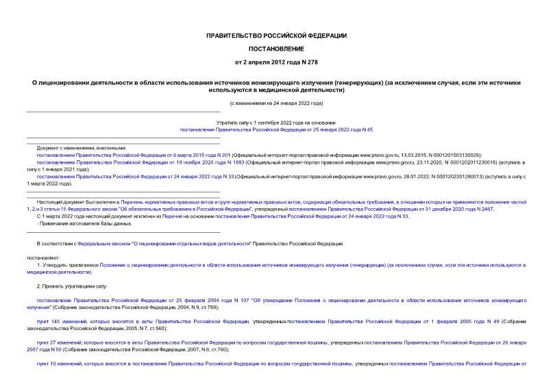 Постановление 278 Положение о лицензировании деятельности в области использования источников ионизирующего излучения (генерирующих) (за исключением случая, если эти источники используются в медицинской деятельности)