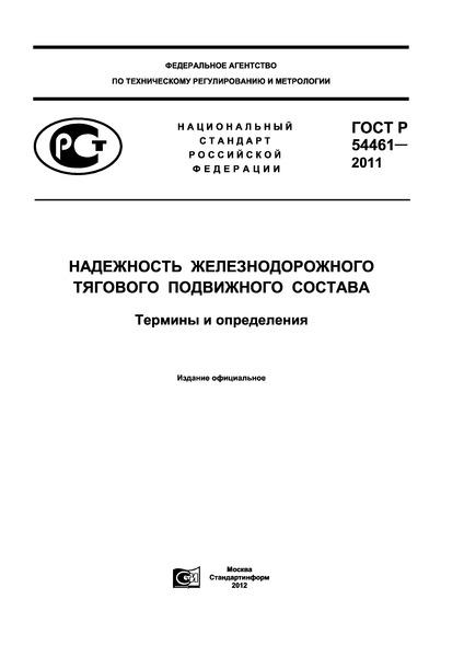 ГОСТ Р 54461-2011 Надежность железнодорожного тягового подвижного состава. Термины и определения