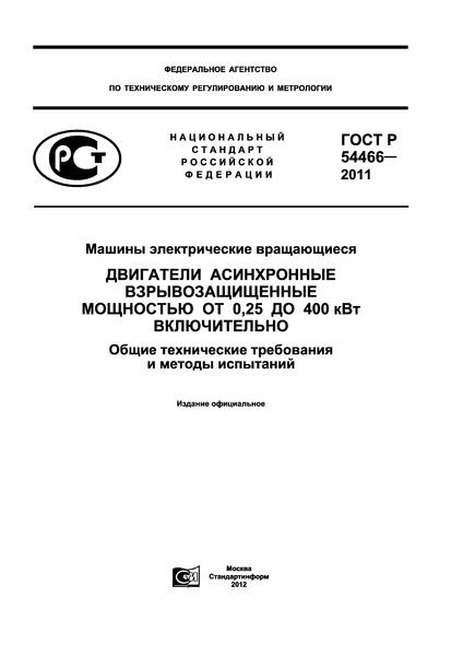 ГОСТ Р 54466-2011 Машины электрические вращающиеся. Двигатели асинхронные взрывозащищенные мощностью от 0,25 до 400 кВт включительно. Общие технические требования и методы испытаний