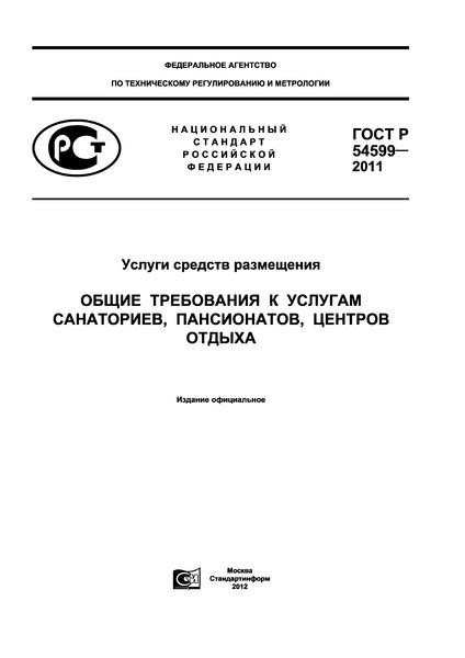 ГОСТ Р 54599-2011 Услуги средств размещения. Общие требования к услугам санаториев, пансионатов, центров отдыха