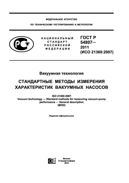 ГОСТ Р 54807-2011 Вакуумная технология. Стандартные методы измерения характеристик вакуумных насосов