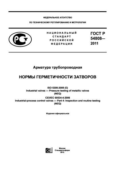 ГОСТ Р 54808-2011 Арматура трубопроводная. Нормы герметичности затворов