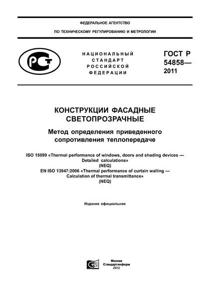 ГОСТ Р 54858-2011 Конструкции фасадные светопрозрачные. Метод определения приведенного сопротивления теплопередаче