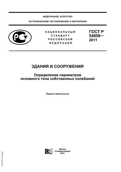ГОСТ Р 54859-2011 Здания и сооружения. Определение параметров основного тона собственных колебаний