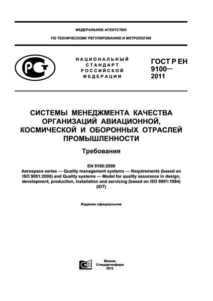 ГОСТ Р ЕН 9100-2011 Системы менеджмента качества организаций авиационной, космической и оборонных отраслей промышленности. Требования