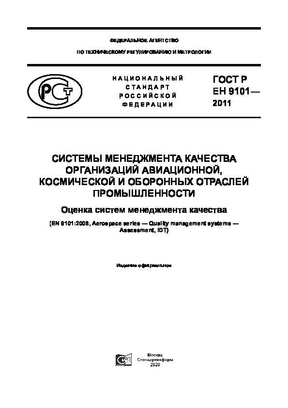 ГОСТ Р ЕН 9101-2011 Системы менеджмента качества организаций авиационной, космической и оборонных отраслей промышленности. Оценка систем менеджмента качества
