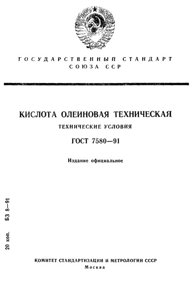 ГОСТ 7580-91 Кислота олеиновая техническая. Технические условия