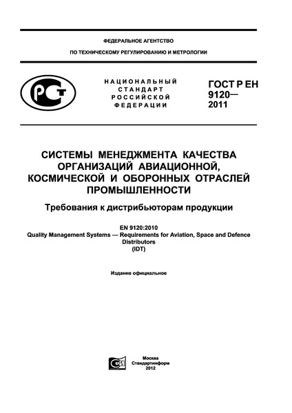 ГОСТ Р ЕН 9120-2011 Системы менеджмента качества организаций авиационной, космической и оборонных отраслей промышленности. Требования к дистрибьюторам продукции