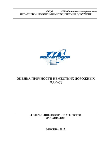 ОДМ 218.3.024-2012 Оценка прочности нежестких дорожных одежд