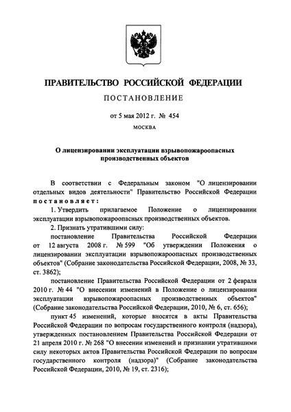 ПОСТАНОВЛЕНИЕ ПРАВИТЕЛЬСТВА РФ 458 ОТ 05 05 2012 СКАЧАТЬ БЕСПЛАТНО