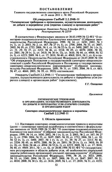 СанПиН 2.2.2948-11 Гигиенические требования к организациям, осуществляющим деятельность по добыче и переработке угля (горючих сланцев) и организации работ