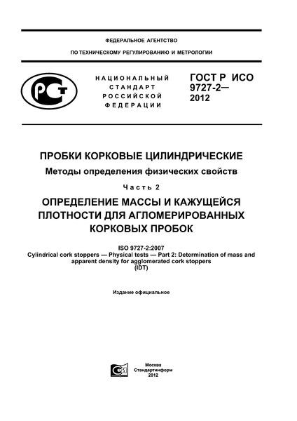 ГОСТ Р ИСО 9727-2-2012 Пробки корковые цилиндрические. Методы определения физических свойств. Часть 2. Определение массы и кажущейся плотности для агломерированных корковых пробок