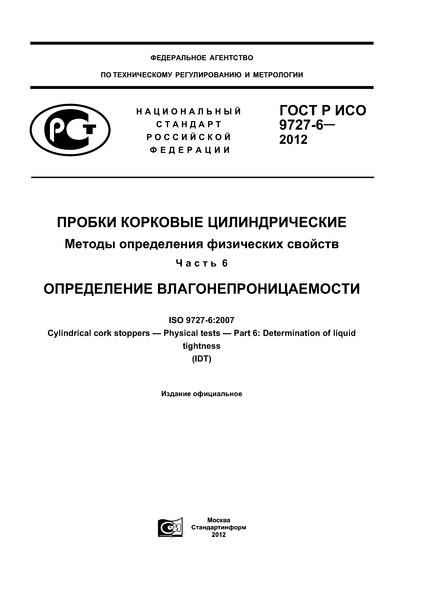 ГОСТ Р ИСО 9727-6-2012 Пробки корковые цилиндрические. Методы определения физических свойств. Часть 6. Определение влагонепроницаемости