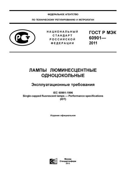 ГОСТ Р МЭК 60901-2011 Лампы люминесцентные одноцокольные. Эксплуатационные требования