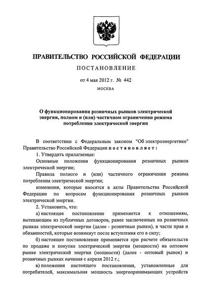 Постановление 442 О функционировании розничных рынков электрической энергии, полном и (или) частичном ограничении режима потребления электрической энергии