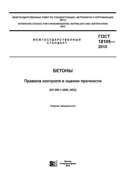 ГОСТ 18105-2010 Бетоны. Правила контроля и оценки прочности