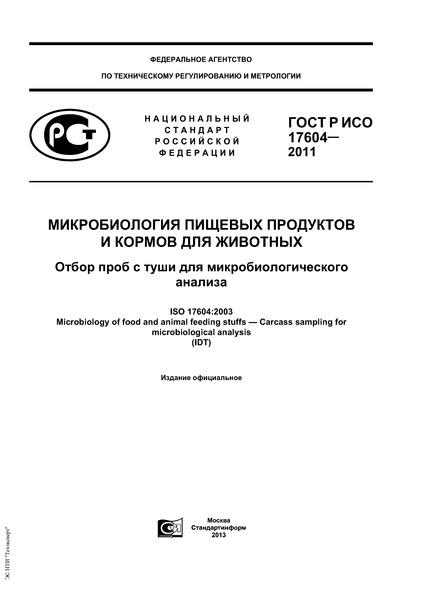 ГОСТ Р ИСО 17604-2011 Микробиология пищевых продуктов и кормов для животных. Отбор проб с туши для микробиологического анализа