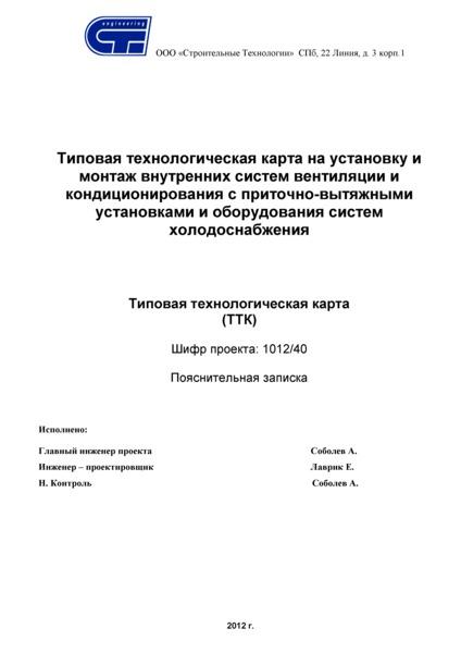 ТТК  Типовая технологическая карта на установку и монтаж внутренних систем вентиляции и кондиционирования с приточно-вытяжными установками и оборудования систем холодоснабжения