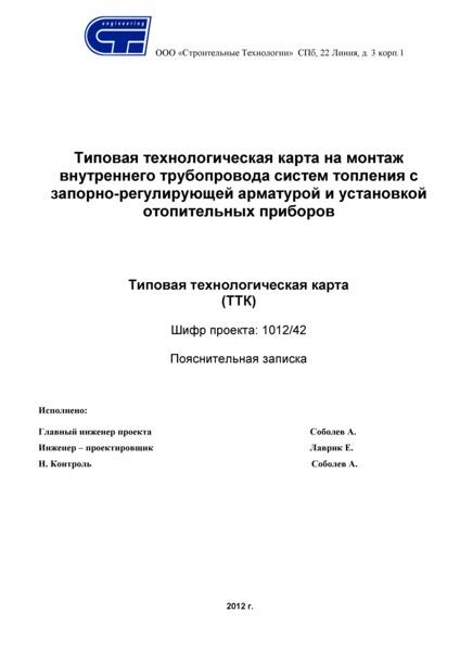 ТТК  Типовая технологическая карта на монтаж внутреннего трубопровода систем отопления с запорно-регулирующей арматурой и установкой отопительных приборов