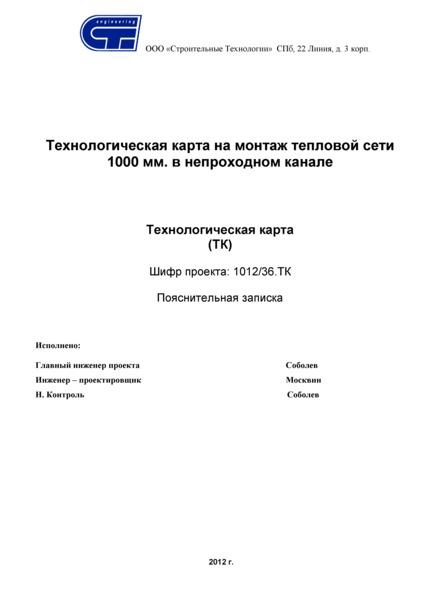 ТК  Технологическая карта на монтаж тепловой сети 1000 мм в непроходном канале