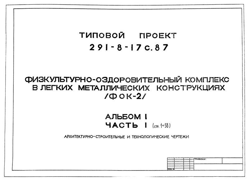 Типовой проект 291-8-17с.87 Альбом I. Часть 1. Архитектурно-строительные и технологические чертежи
