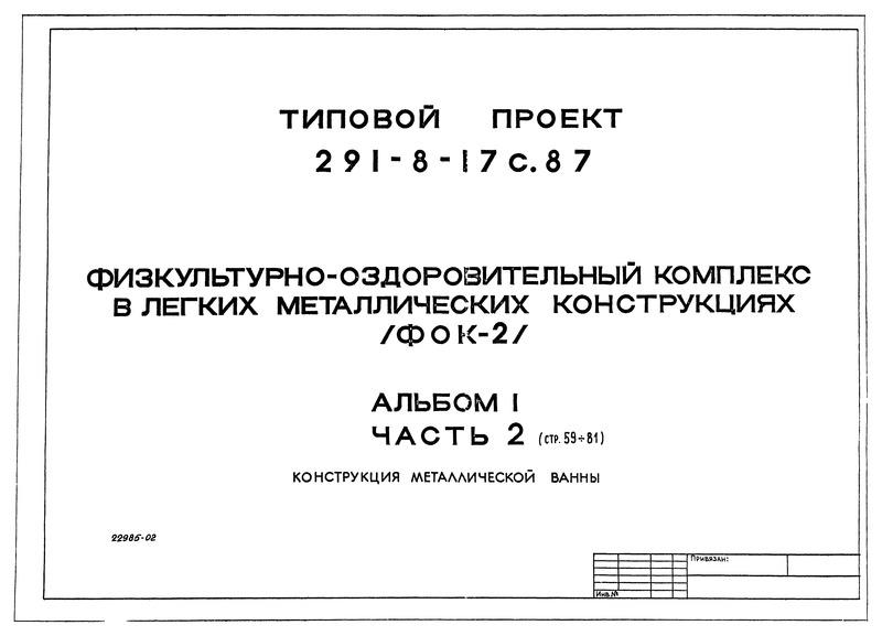 Типовой проект 291-8-17с.87 Альбом I. Часть 2. Конструкция металлической ванны