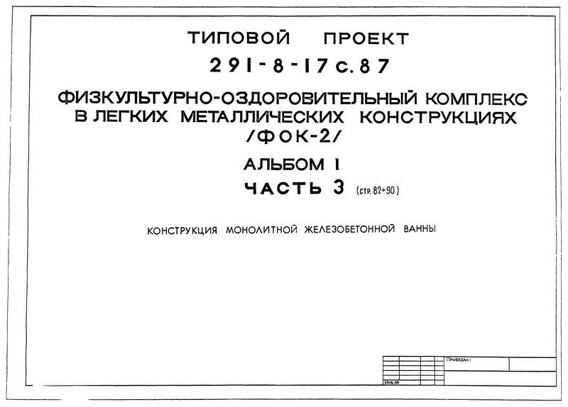 Типовой проект 291-8-17с.87 Альбом I. Часть 3. Конструкция монолитной железобетонной ванны