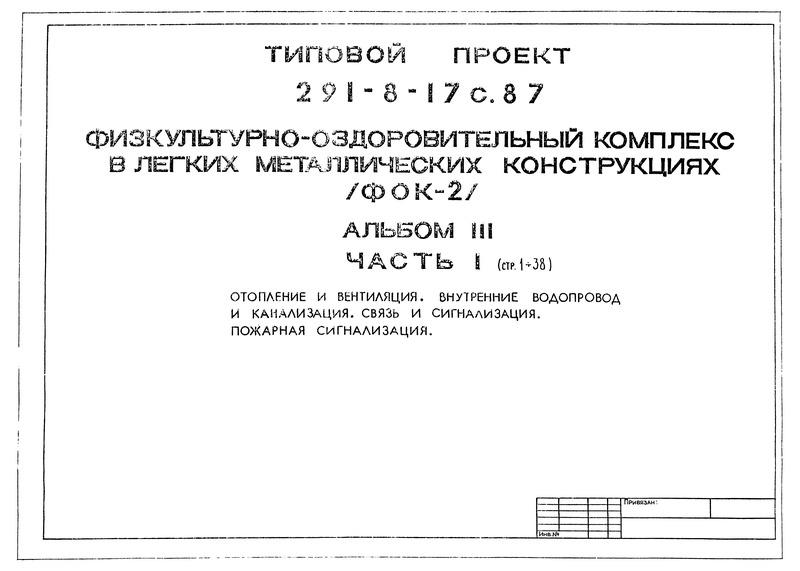 Типовой проект 291-8-17с.87 Альбом III. Часть 1. Отопление и вентиляция. Внутренние водопровод и канализация. Связь и сигнализация. Пожарная сигнализация