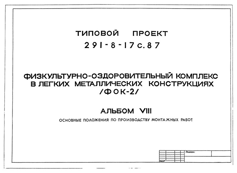 Типовой проект 291-8-17с.87 Альбом VIII. Основные положения по производству монтажных работ