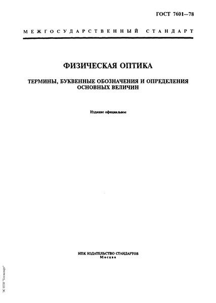 ГОСТ 7601-78 Физическая оптика. Термины, буквенные обозначения и определения основных величин