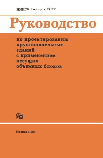 ...60 Утвержден: НИИСК Госстроя СССР, Обозначение: Наименование: Руководство по проектированию крупнопанельных зданий...