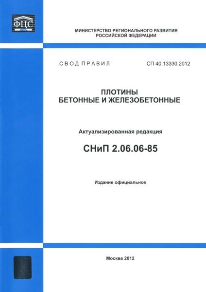 СП 40.13330.2012 Плотины бетонные и железобетонные