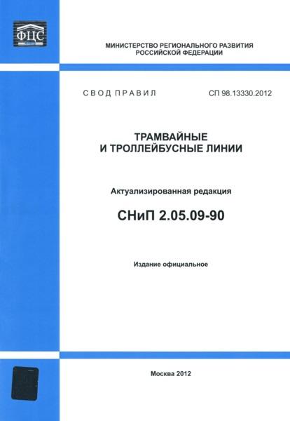 СП 98.13330.2012 Трамвайные и троллейбусные линии
