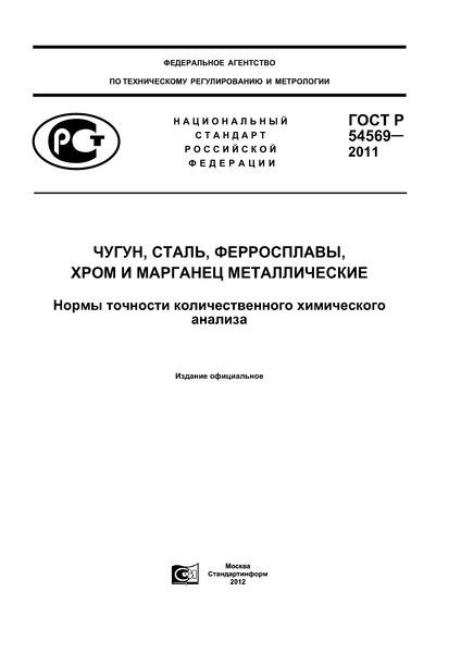 ГОСТ Р 54569-2011 Чугун, сталь, ферросплавы, хром и марганец металлические. Нормы точности количественного химического анализа