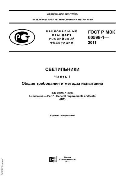 ГОСТ Р МЭК 60598-1-2011 Светильники. Часть 1. Общие требования и методы испытаний