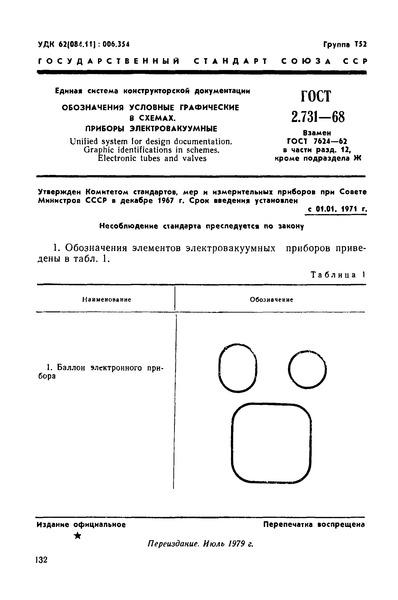 ГОСТ 2.731-68 Единая система конструкторской документации. Обозначения условные графические в схемах. Приборы электровакуумные
