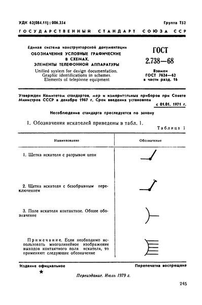 ГОСТ 2.738-68 Единая система конструкторской документации. Обозначения условные графические в схемах. Элементы телефонной аппаратуры