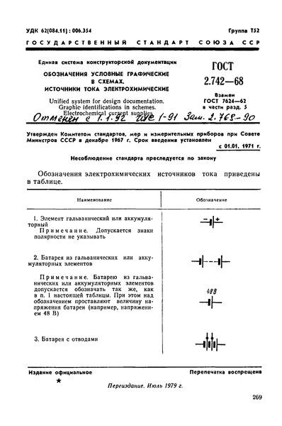 ГОСТ 2.742-68 Единая система конструкторской документации. Обозначения условные графические в схемах. Источники тока электрохимические