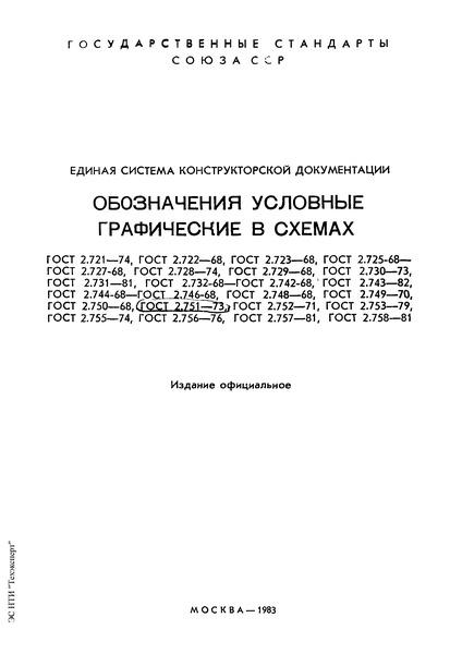 ГОСТ 2.750-68 Единая система конструкторской документации. Обозначения условные графические в схемах. Род тока и напряжения; виды соединения обмоток; формы импульсов