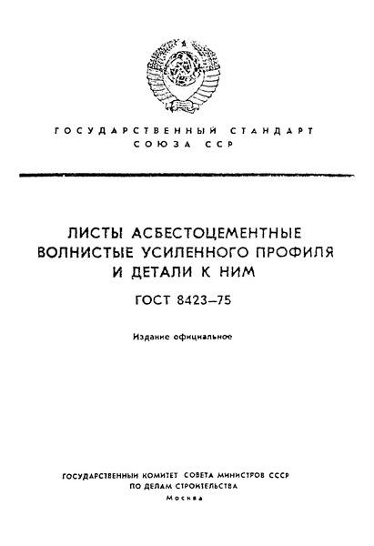 ГОСТ 8423-75 Листы асбестоцементные волнистые усиленного профиля и детали к ним